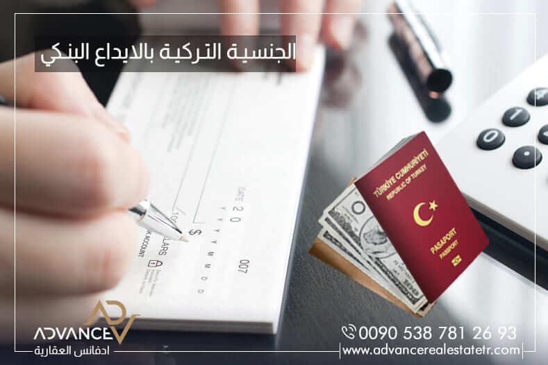 الحصول على الجنسية التركية من خلال الايداع البنكي