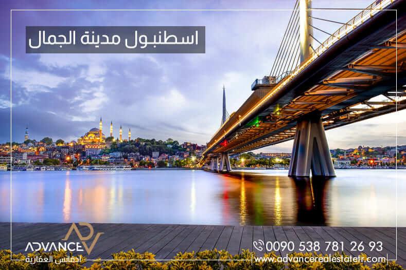 اسطنبول مدينة الجمال