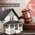 الحكومي للعقارات ايراني1