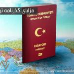 مزایای گذرنامه ترکیه