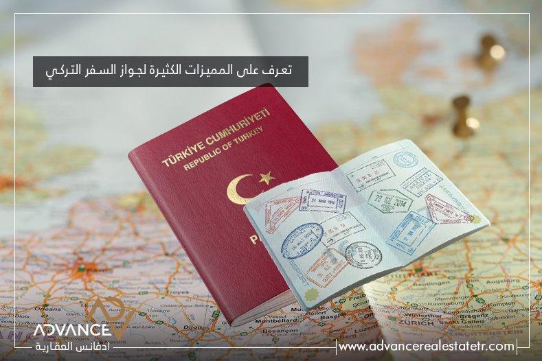 تعرف المميزات الكثيرة لجواز السفر التركي