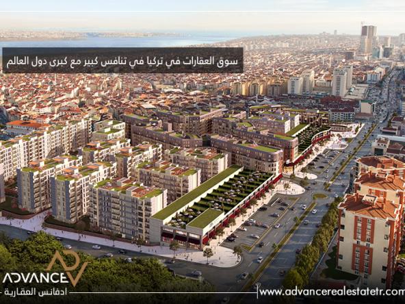 سوق العقارات في تركيا في تنافس كبير مع كبرى دول العالم
