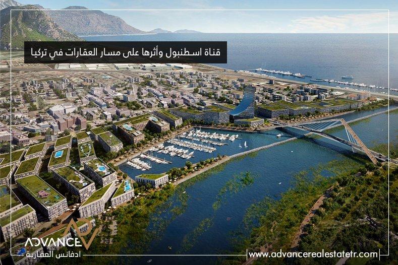 قناة اسطنبول واثرها على مسار العقارات في تركيا