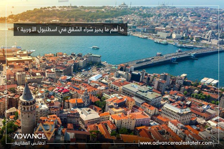 ما أهم ما يميز شراء الشقق في اسطنبول الأوربية