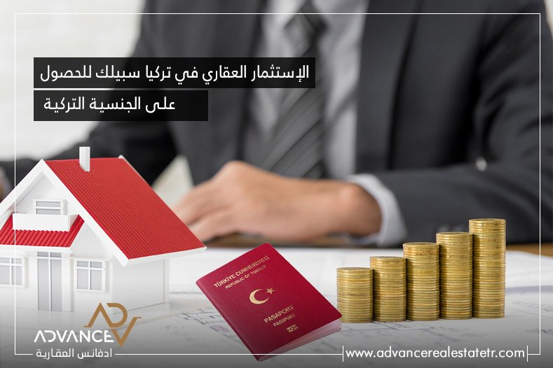 الإستثمار العقاري في تركيا سبيلك للحصول على الجنسية التركية