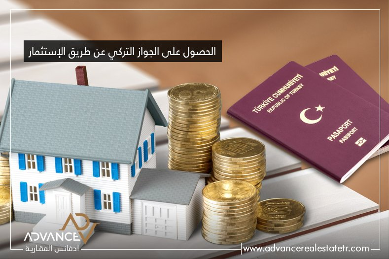 الحصول على الجواز التركي عن طريق الإستثمار