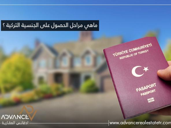 ماهي مراحل الحصول على الجنسية التركية ؟