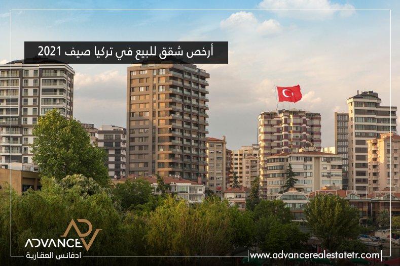 شقق للبيع في تركيا صيف 2021 الصفحة الرئيسية