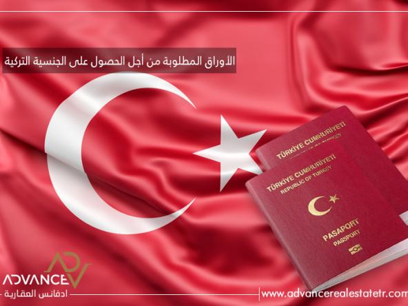 المطلوبة من أجل الحصول على الجنسية التركية الصفحة الرئيسية