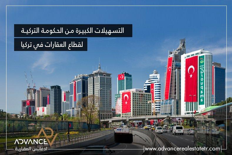 الكبيـرة مـن الحـكومـة التركيــة لقطاع العقارات في تركيا الصفحة الرئيسية