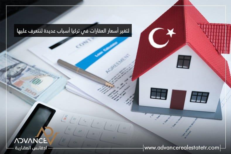 أسعار العقارات في تركيا أسباب عديدة لنتعرف عليها الصفحة الرئيسية 1