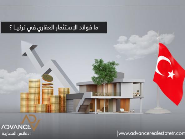 فوائد الإستثمار العقاري في تركيـــا الصفحة الرئيسية