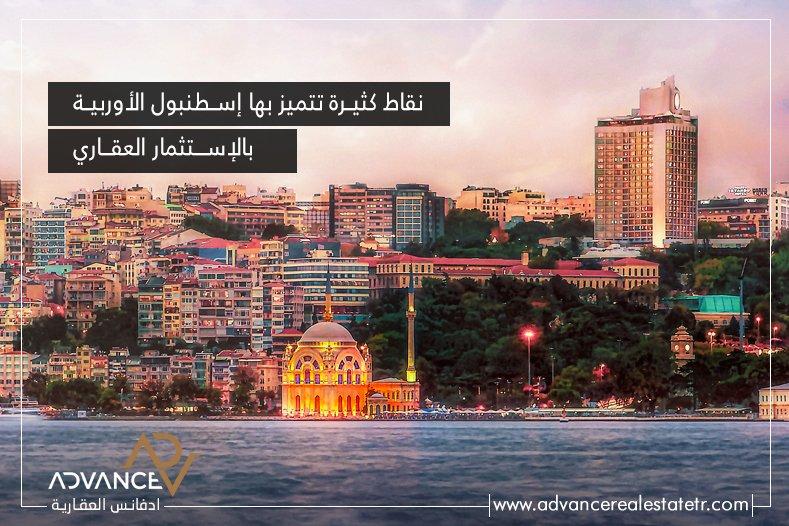 كثيــرة تتميز بها إســطنبول الأوربيــة الصفحة الرئيسية