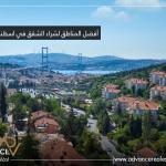 المناطق لشراء الشقق في اسطنبول 2021 الصفحة الرئيسية