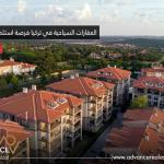 السياحية في تركيا فرصة استثمارية رابحة الصفحة الرئيسية