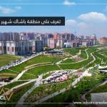 على منطقة باشاك شهير الراقية الصفحة الرئيسية